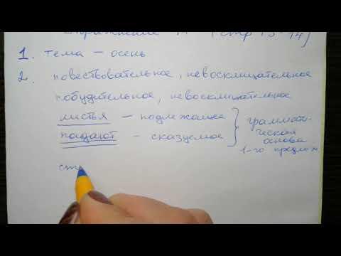 Упр 17 стр 13 - 14 Русский язык 5 класс 1 часть Мурина гдз  2019 как выучить стих текст