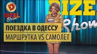 Поездка в Одессу: маршрутка VS самолет – Дизель Шоу 2017   ЮМОР ICTV