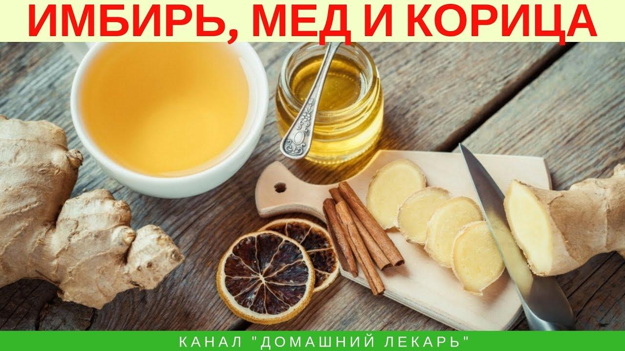 Имбирь, мед и корица: лечение простуды и диабета - Домашний лекарь - выпуск №229