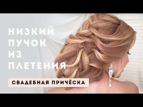 Прическа низкий пучок видео