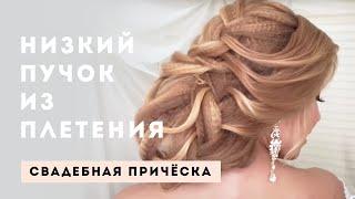 Низкий пучок из плетения Свадебная прическа(Как сделать низкий пучок? Авторская техника Анны Комаровой? Как сделать низкий пучок из плетения? Сайт..., 2016-07-21T12:15:50.000Z)