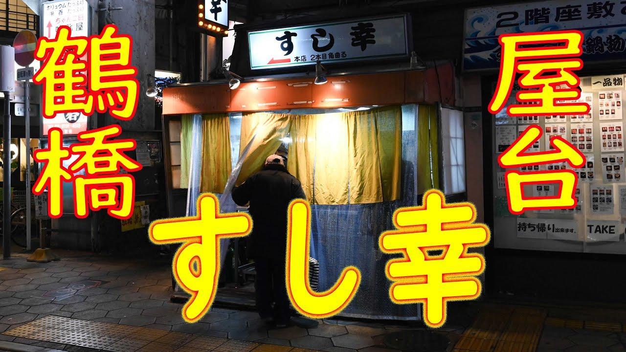 区 たっちゃん 寿司 生野