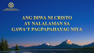 Tagalog Christian Song | Ang Diwa ni Cristo ay Nalalaman sa Gawa't Pagpapahayag Niya