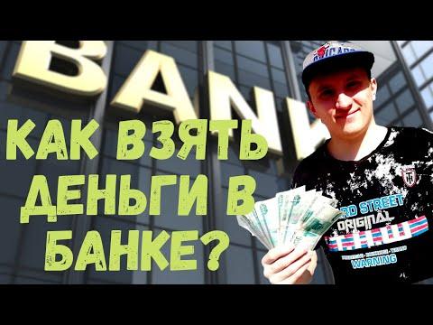 Как получить деньги в банке? Можно ли получить деньги в банке? Наш опыт.