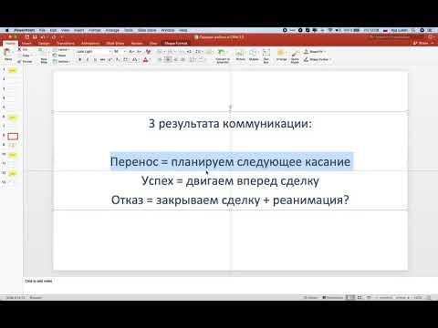 Обучение №7. Работа менеджера в AmoCRM - пример заполнения данных и ведения сделки