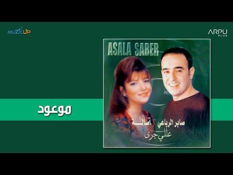Saber El Rebai - Mawooud (Audio) / صابر الرباعي - موعود
