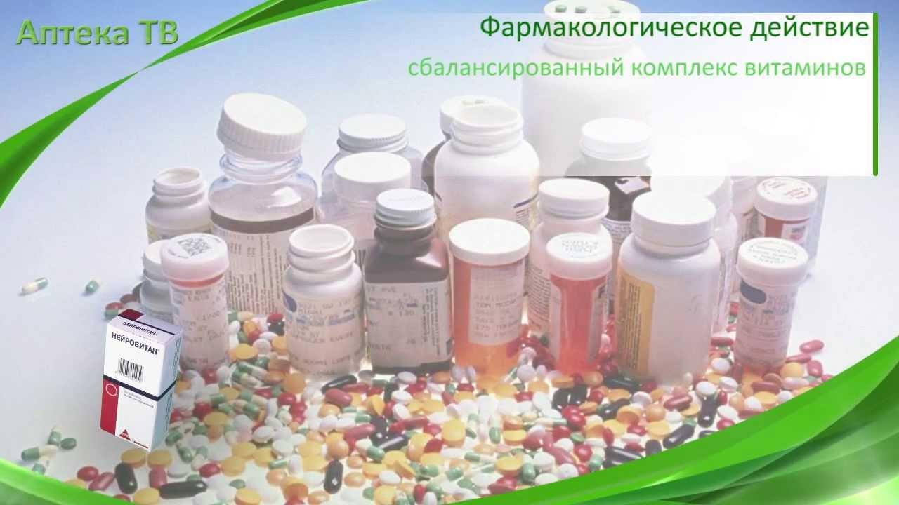 Инструкция таблетки нейровитан