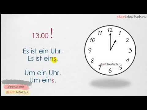 Часы в немецком
