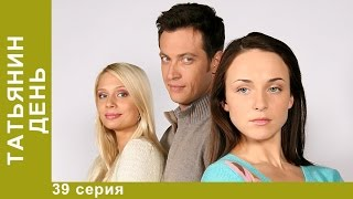 Татьянин День. 39 Серия. Сериал. Мелодрама. Амедиа