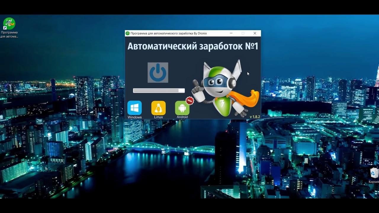 Автоматический Заработок на Телефон | Программа для Автоматического Заработка