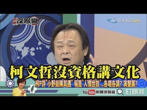 《新聞深喉嚨》精彩片段 王世堅:我認為陳其邁不差小野這樣一個人的支持