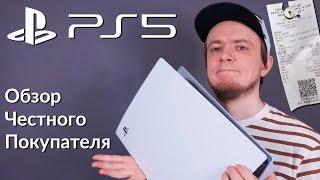 PlayStation 5 - Обзор честного покупателя // PS5