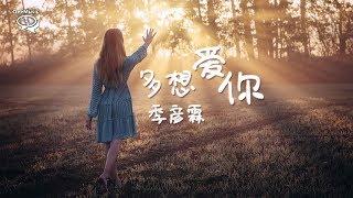 【歌词版】季彦霖 - 多想爱你 【我多想好好爱你 爱你到忘了自己】