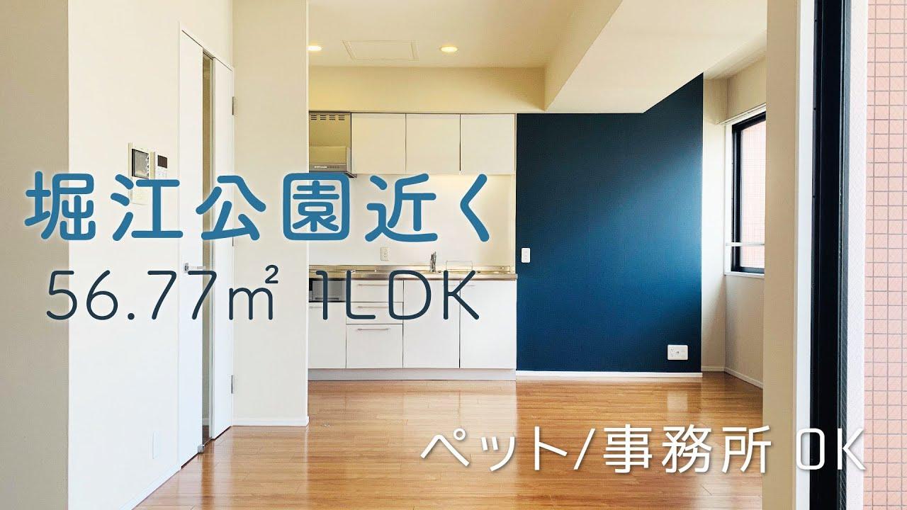 【ペットOK】事務所可 堀江でゆったり静かな暮らし【1LDK賃貸】