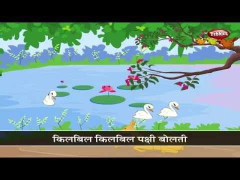 Kill Bill Kill Bill Pakshi Bolti | Top Marathi Nursery Rhymes For Kids | Popular Marathi Rhymes HD