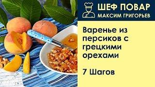 Варенье из персиков с грецкими орехами . Рецепт от шеф повара Максима Григорьева
