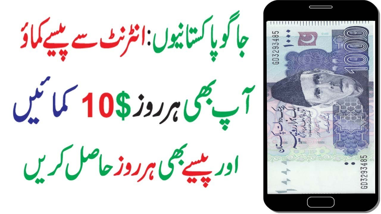 HOW TO MAKE MONEY ONLINE PAKISTAN 2019 || MAKE MONEY ONLINE ON ANDROID MOBILE 2018