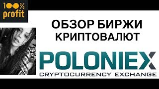 Обзор криптовалютной биржи Poloniex. Биржа Poloniex(, 2016-11-10T13:27:12.000Z)