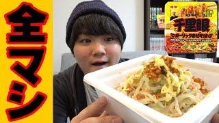 【二郎系】千里眼のニンニクMAXカップ麺を全マシしてすすったら最高!【ニンニクザンマイコレデモカ】