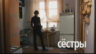 Сестры - Трейлер (2001)