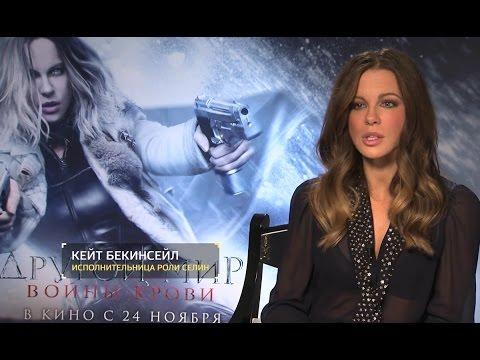 """Кейт Бекинсейл про """"Другой мир: Войны крови"""". """"Индустрия кино"""" от 25.11.16"""