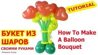 БУКЕТ ИЗ ВОЗДУШНЫХ ШАРОВ своими руками How To Make A Balloon Bouquet Tutorial
