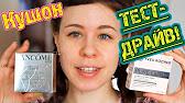 NEW! Тест-обзор Lancome Miracle Cushion - YouTube