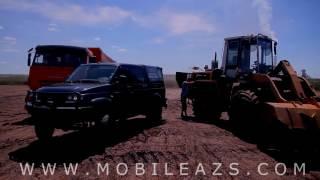 Mobile AZS 2 / Мобильная Автозаправочная станция / Мобильная АЗС(Mobile AZS ООО