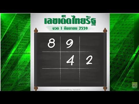 หวยไทยรัฐ งวด 01/09/59 เลขเด็ด เลขดัง รู้ก่อนใคร