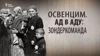 Фото Освенцим. Ад в аду зондеркоманда