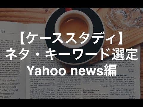 【ケーススタディ】トレンドアフィリエイトのネタ探し Yahoo news欄①