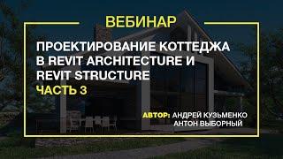 Проектирование коттеджей в Revit Architecture и Revit Structure. Мастер-класс  (3 часть)