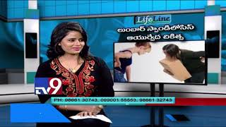 Lumbar Spondylosis || Ayurvedic Treatment || LifeLine