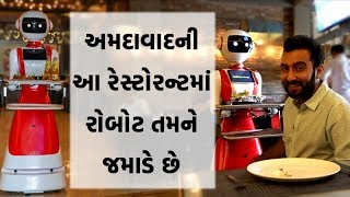 Shu Plan: અમદાવાદની આ રેસ્ટોરન્ટમાં રોબોટ તમને જમાડે છે | VTV Gujarati News