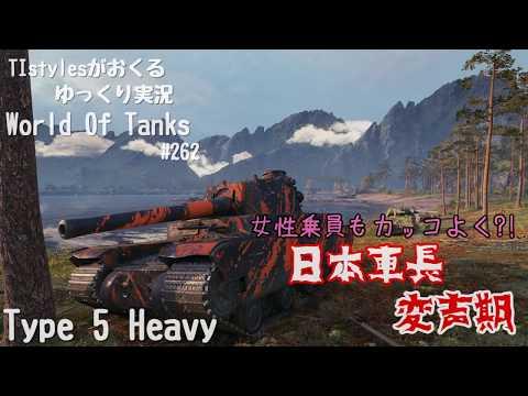 [WoT:Type 5 Heavy] TIstylesがおくるゆっくりWorld of Tanks #262 thumbnail