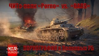 War Thunder. ПОРНО в Полковых РБ! ЧИТо-полк =Porno= vs. =BARS=