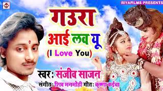 "Gaura ""I LOVE YOU"" गउरा आई लव यू (Sanjiv Sajan) Bhojpuri Top Kawar Geet | Hit Bol Bum Songs 2018New"