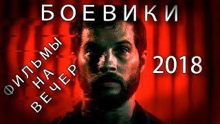 5 БОЕВИКОВ 2018 ГОДА | ФИЛЬМЫ НА ВЕЧЕР #2 | Боевики 2018