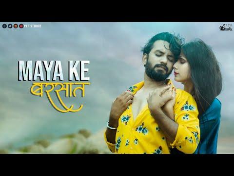 Maya Ke Barsaat   new cg song   Shubham Sahu & Sharmila   Jagesh & Hema   Pushkar Sahu   PTF Studio