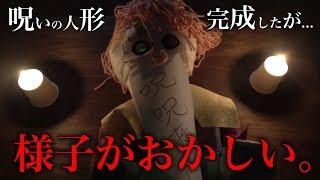 【都市伝説】呪いの人形を作って完成したが本当に怪奇現象起こるのか?