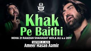 Ameer Hasan Aamir Noha Shahadat Imam Ali As Khak Pe Baithi Sar Ko Jhukaye   नौहा शहादत इमाम अली