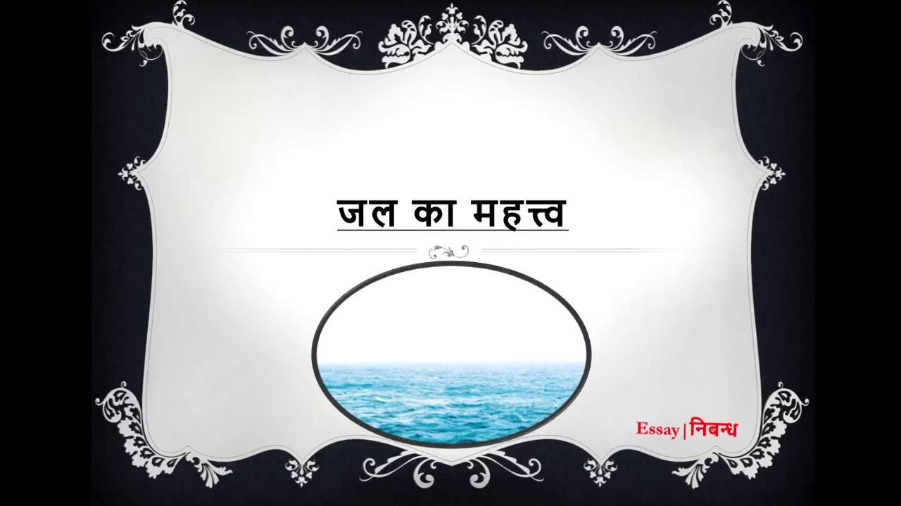 jal hi jeevan hai essay in hindi Jal hi jivan hai (water is life ) par hindi mein 200 words ka essay.