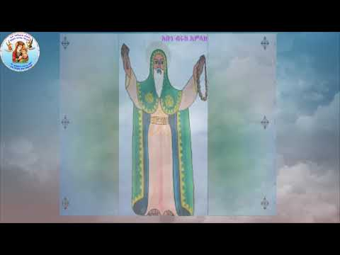 ሓጺር ገድሊ ኣቡነ ቡሩኽ ኣምላኽ Eritrean Orthodox Tewahdo Church