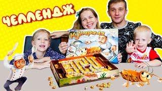 Фото ДАНЯ и МИЛАНА Играют с Папой и мамой в игру КУКУРАЧА или ТАРАКАН УБЕГАЙКА Веселое видео Family Box