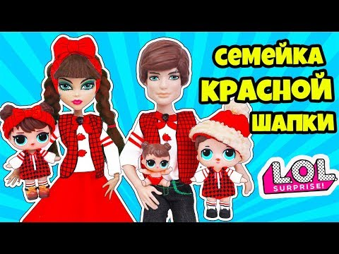 СЕМЕЙКА Baby in the Woods Куклы ЛОЛ Сюрприз! Мультик LOL Families Surprise Dolls Распаковка LILS