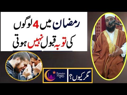 Ramadan Me 4 Aadmiyon Ki Toba Qubul Nahi Hoti  - Latest Bayan
