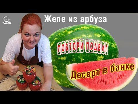 Готовим ЖЕЛЕ ИЗ АРБУЗА на зиму, оригинальный рецепт консервации из мякоти арбуза, НЕОБЫЧНЫЙ ДЕСЕРТ