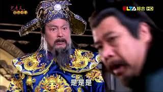 包青天之碧血丹心 05_ 高清 繁體中文