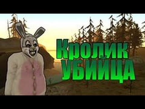 скачать мод на гта сан андреас на кролика убийцу - фото 7