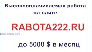 вакансии nike работа(, 2013-12-03T11:36:13.000Z)